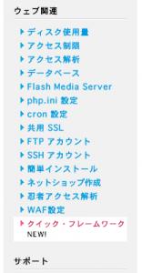 スクリーンショット 2013-06-21 16.55.54