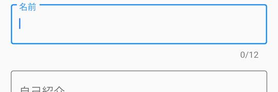TextFormFieldで普通の入力フォームを作る – Flutter