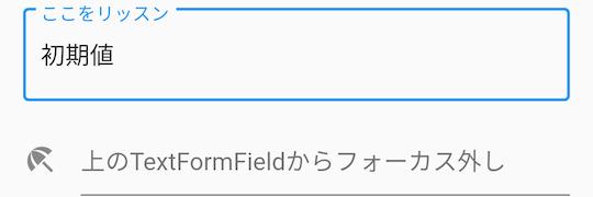 TextFormFieldにListenerをAddして処理する – Flutter